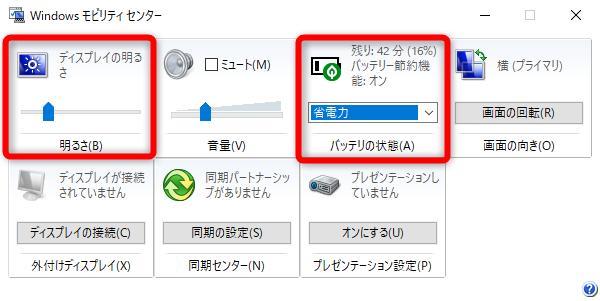 【Windows Tips】会議中にバッテリーがピンチ! 省電力モードに切り替えて乗り切る方法
