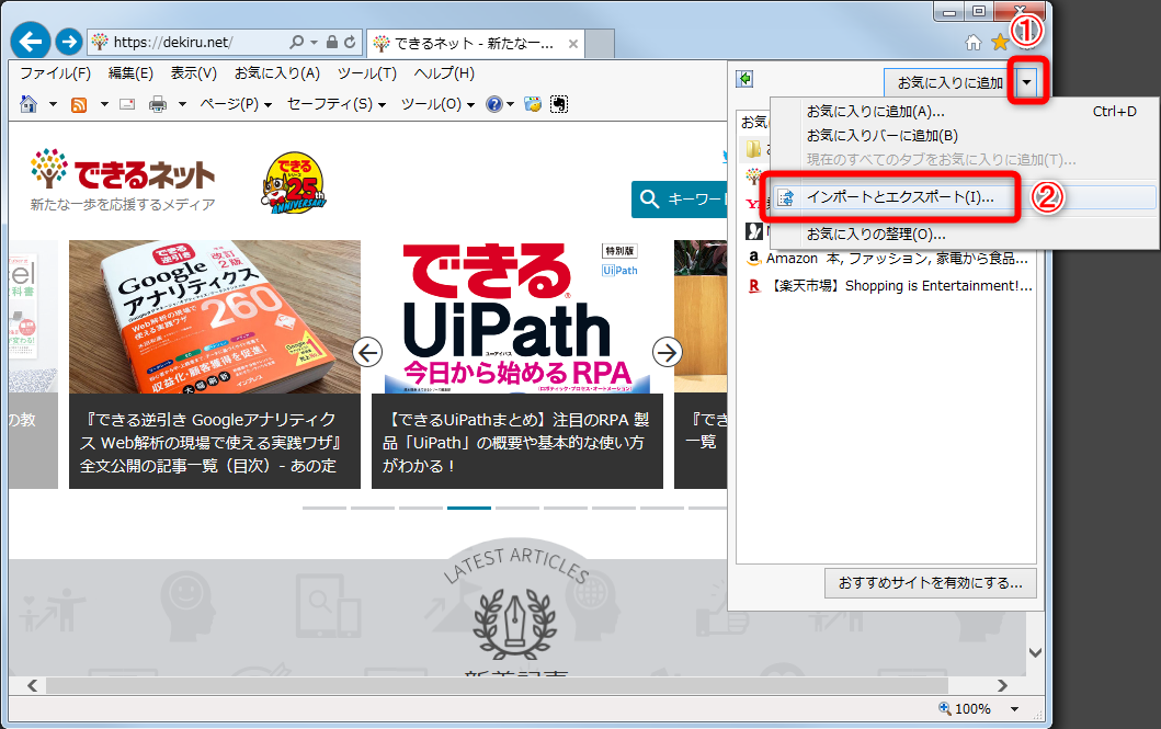 【Windows Tips】Windows 7からの10への乗り換えで困った! ブックマークのエクスポート