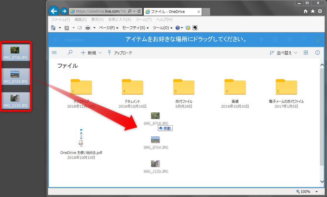 【Windows Tips】データ移行のタイミングでOneDriveを使ってみてはいかが?