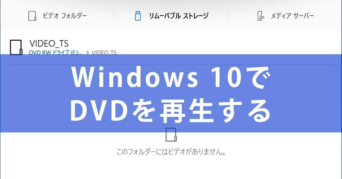 で 見る パソコン 方法 を dvd
