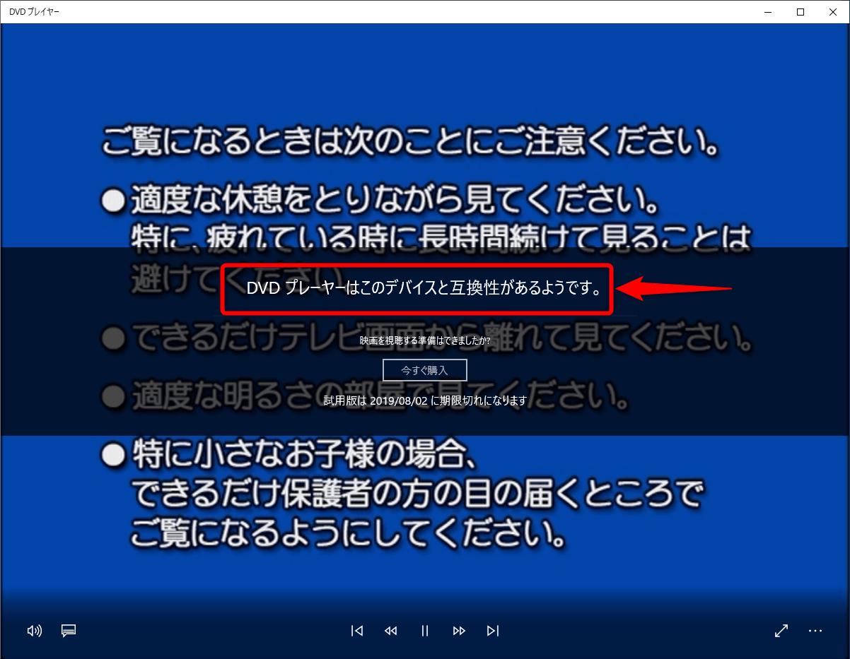 【Windows Tips】Windows 10でDVDが再生できない!? 再生用のアプリをインストールしよう