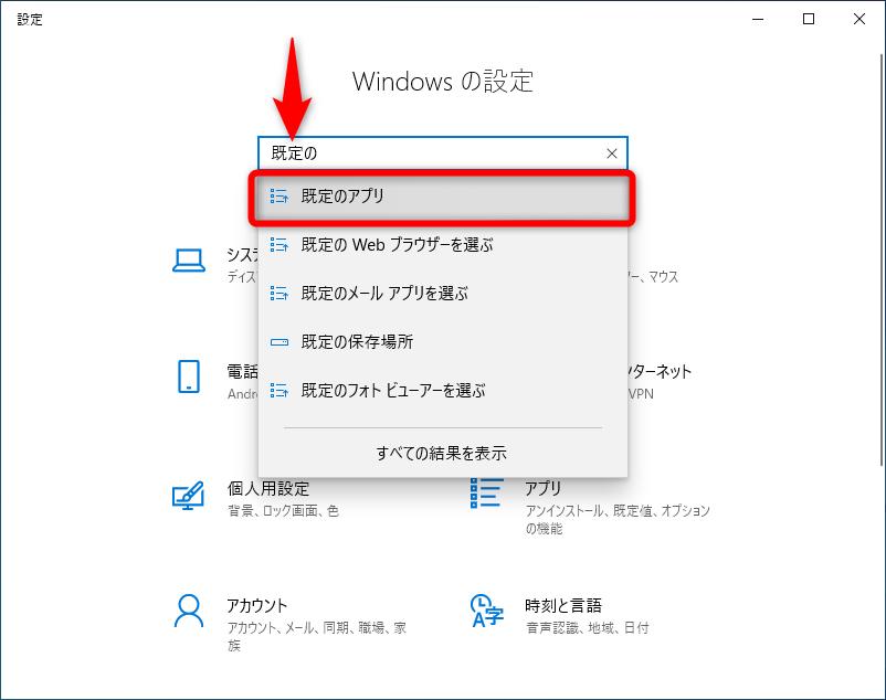 【Windows Tips】7で使っていたアプリを10でも使いたい![既定のアプリ]で選択する方法