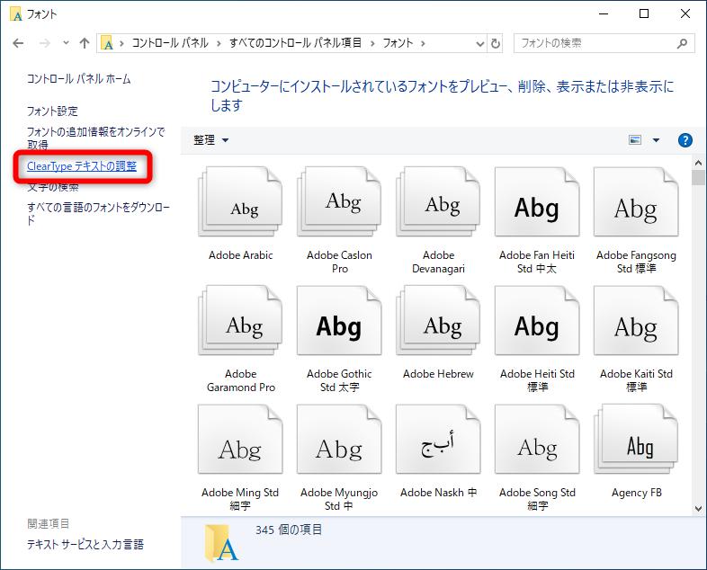 【Windows Tips】Windows 10の文字を読みやすく調整する