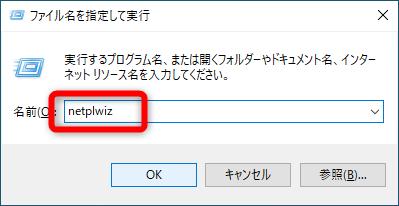 【Windows Tips】パスワード入力を省略して自動的にサインインする方法。パソコンの起動・復帰がラクに!