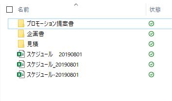 【Windows Tips】ファイル名で時短! おすすめのルールやNGな付け方を一気に理解する