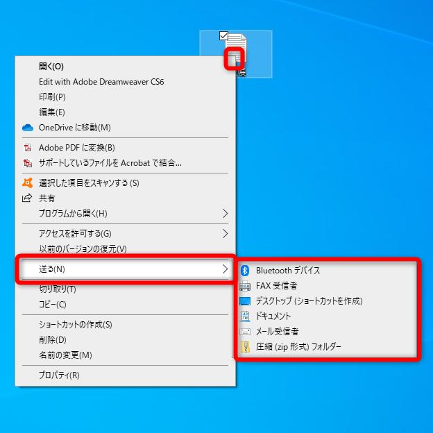 【Windows Tips】右クリックしたときの[送る]メニューに項目を追加する