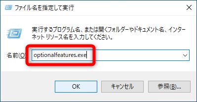 【Windows Tips】アプリを試したいときに役立つ「Windowsサンドボックス」