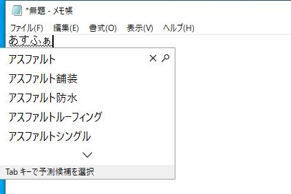 【Windows Tips】予測入力の変換候補が邪魔! IMEの設定を見直して快適に