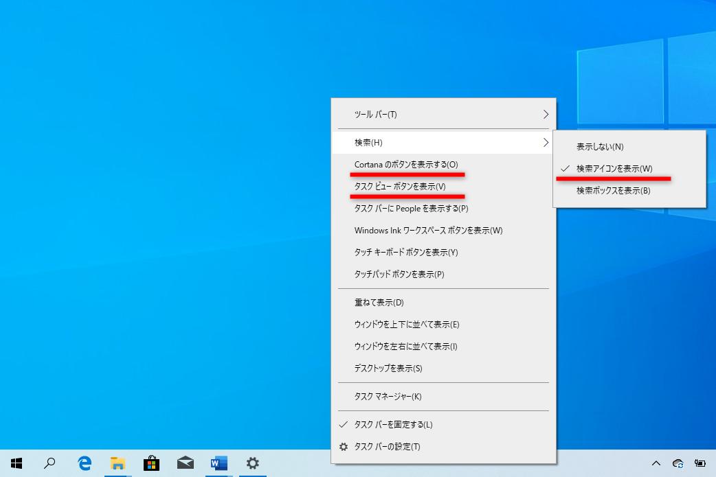 【Windows Tips】何となく使いにくい? タスクバーのカスタマイズまとめ