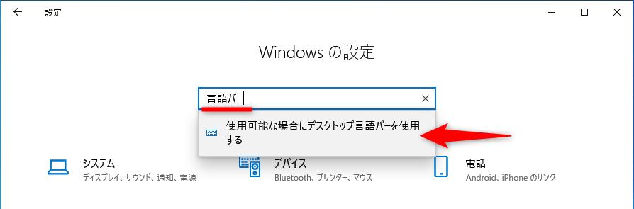 【Windows Tips】言語バーをデスクトップに表示する方法。タスクバーへの固定や透明化もできる