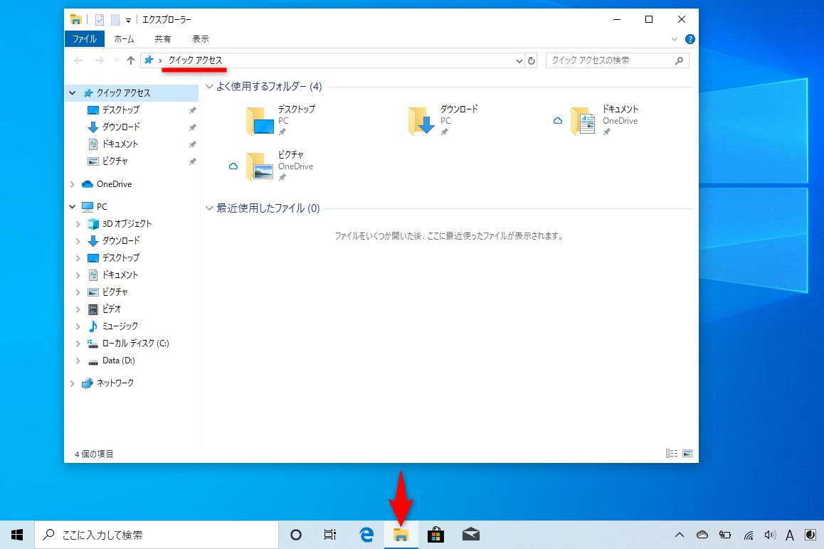 【Windows Tips】タスクバーに任意のフォルダーを「ピン留め」する