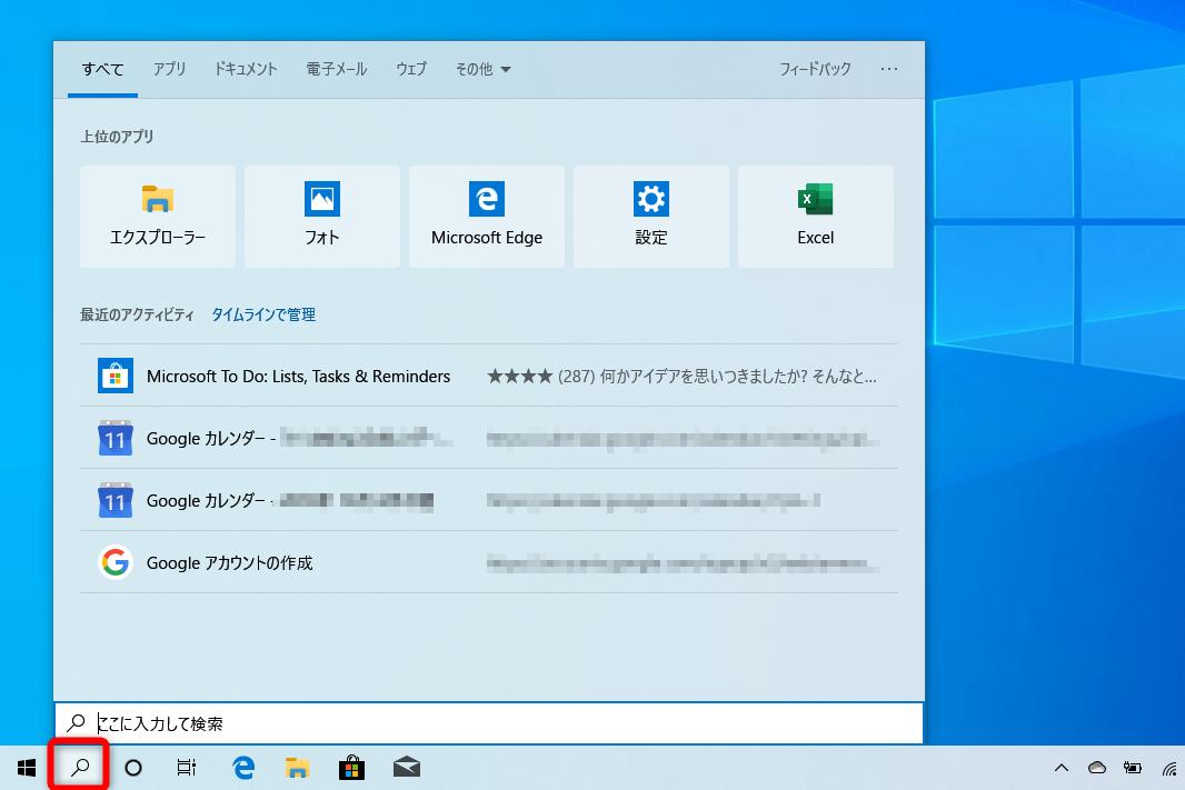 【Windows Tips】検索ボックスが邪魔。非表示にしても検索できるワザ