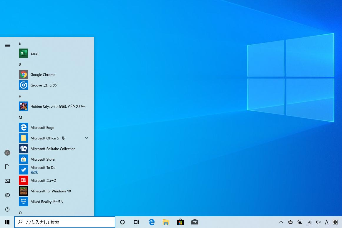 【Windows Tips】[スタート]メニューが大きすぎる! 使いやすくコンパクトにまとめたい