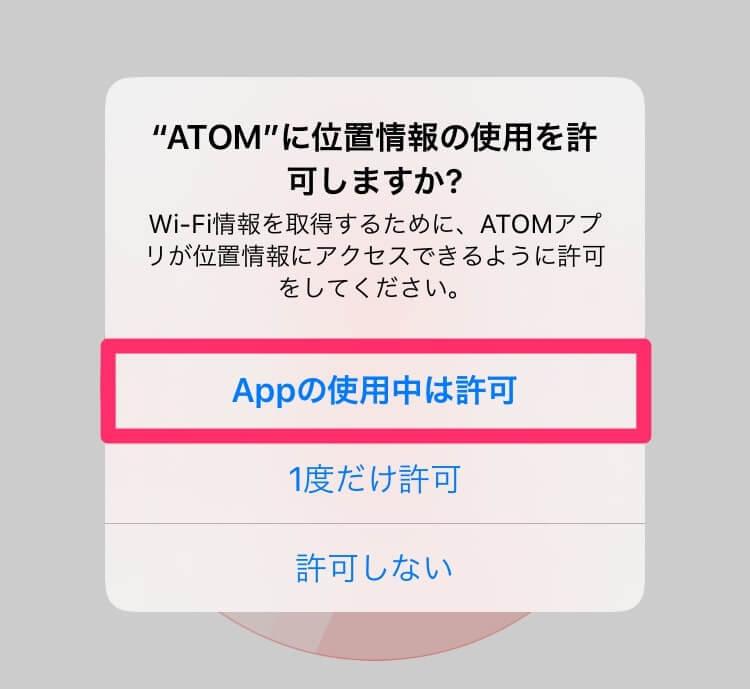 ネットカメラ「ATOM Cam」の初期設定と設置方法。スマートホームを気軽に始めよう