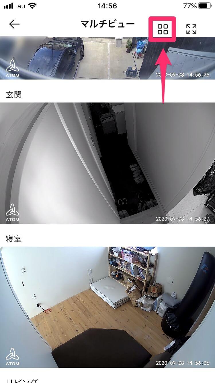 ATOM Camのアプリ基本操作。映像の確認と複数台のカメラを使いこなす
