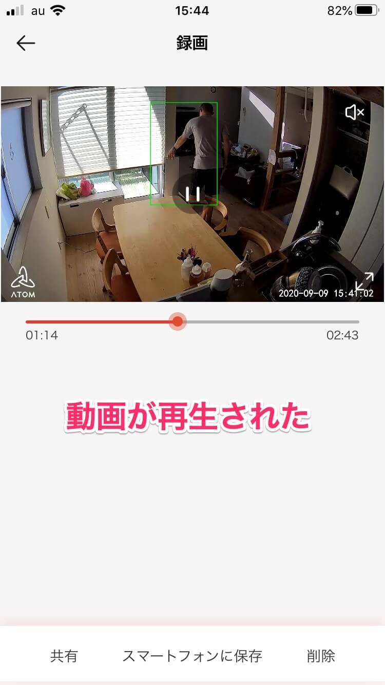 ATOM Camの映像をSDカードで録画・再生する方法。静止画での記録も可能