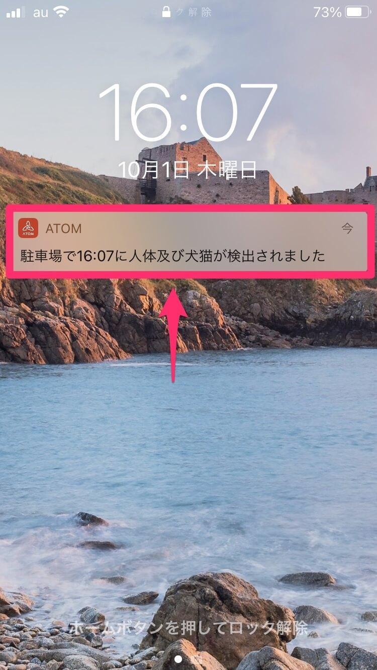 ATOM Camでモーション検知&サウンド検出。証拠映像を自動で録画・通知できる