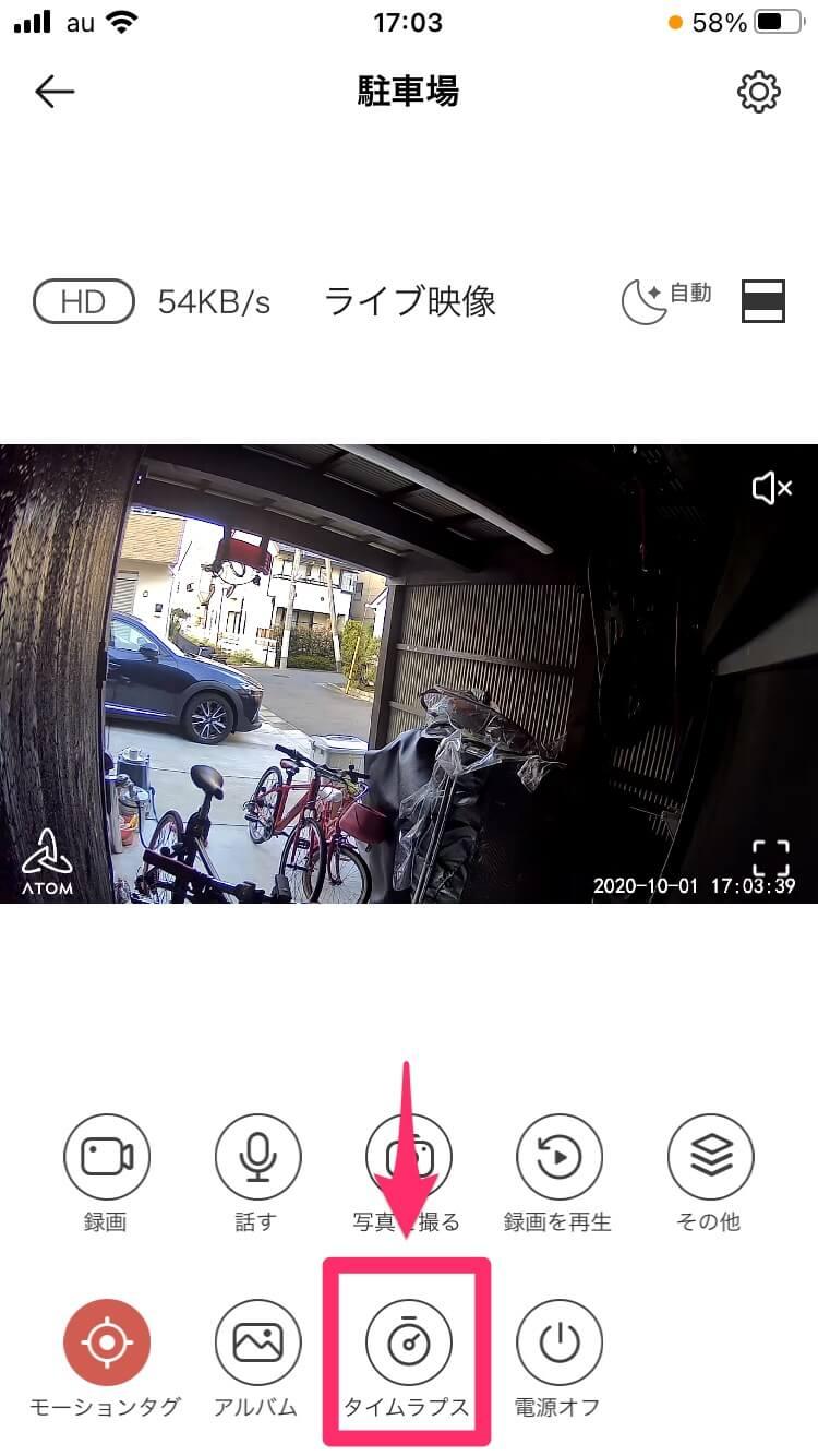ATOM Camでタイムラプス撮影。音声でのやりとりやAmazon Echo Showとの連携も