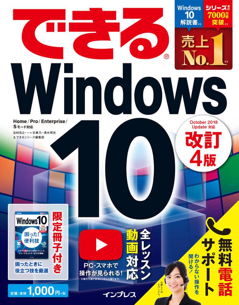 できるWindows10 改訂4版