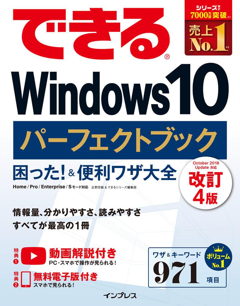 できるWindows10 パーフェクトブック 困った!&便利ワザ大全 改訂4版