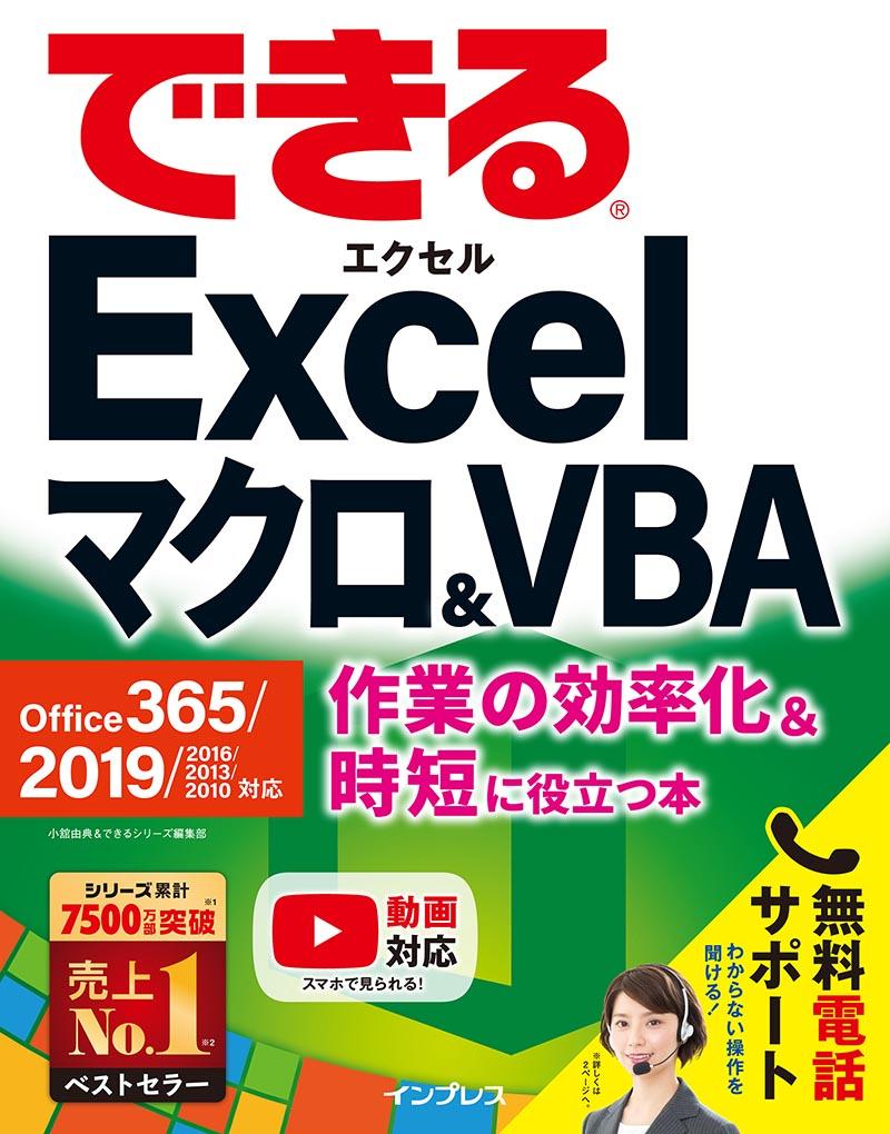 できるExcelマクロ&VBA Office 365/2019/2016/2013/2010対応