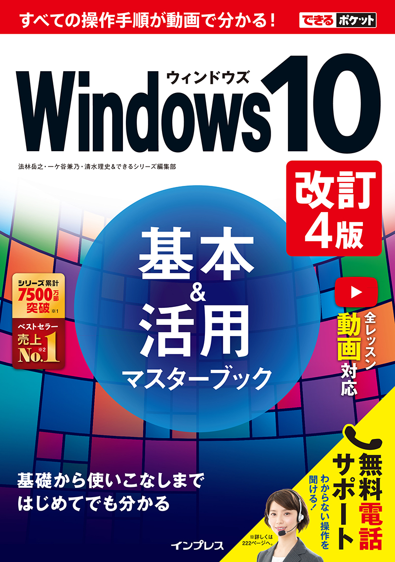 できるポケット Windows 10 基本&活用マスターブック 改訂4版