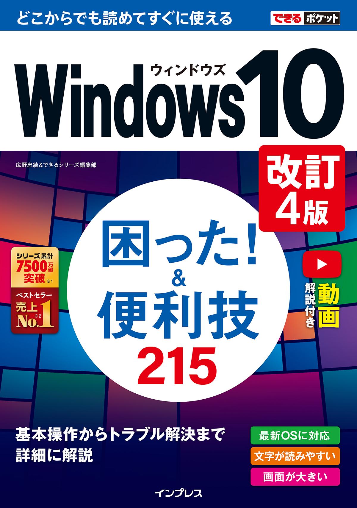 でできるポケット Windows 10 困った!&便利技215 改訂4版