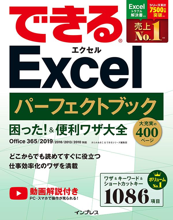 できるExcel パーフェクトブック 困った!&便利ワザ大全 Office 365/2019/2016/2013/2010対応