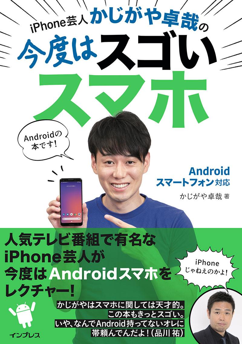 iPhone芸人 かじがや卓哉の今度はスゴいスマホ Androidスマートフォン対応