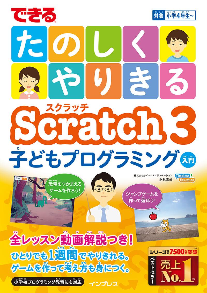 できる たのしくやりきる Scratch3 子どもプログラミング入門