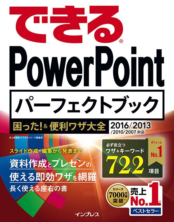 できるPowerPoint パーフェクトブック 困った! &便利ワザ大全 2016/2013/2010/2007対応