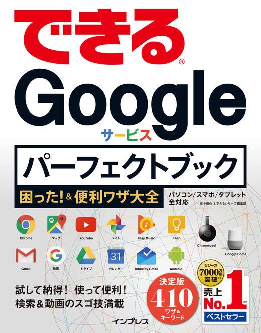 できるGoogleサービス パーフェクトブック困った!&便利ワザ大全
