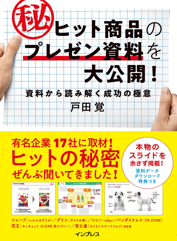 ヒット商品のマル秘プレゼン資料を大公開! 資料から読み解く成功の極意