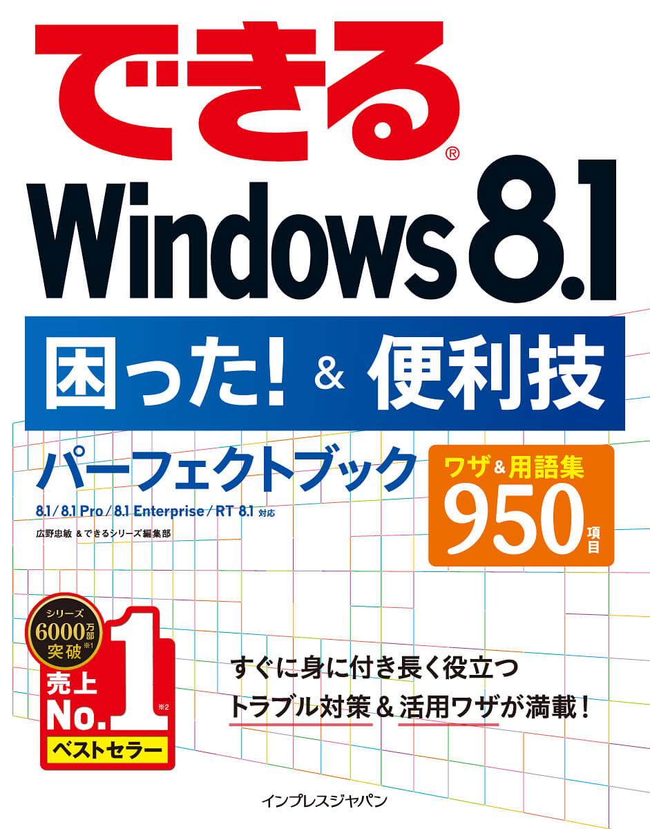 できるWindows 8.1困った!&便利技パーフェクトブック 8.1/8.1 Pro/8.1 Enterprise/RT 8.1対応