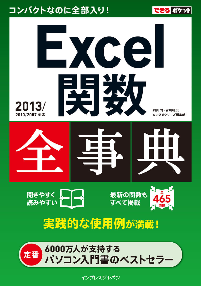 できるポケット Excel関数全事典 2013/2010/2007対応