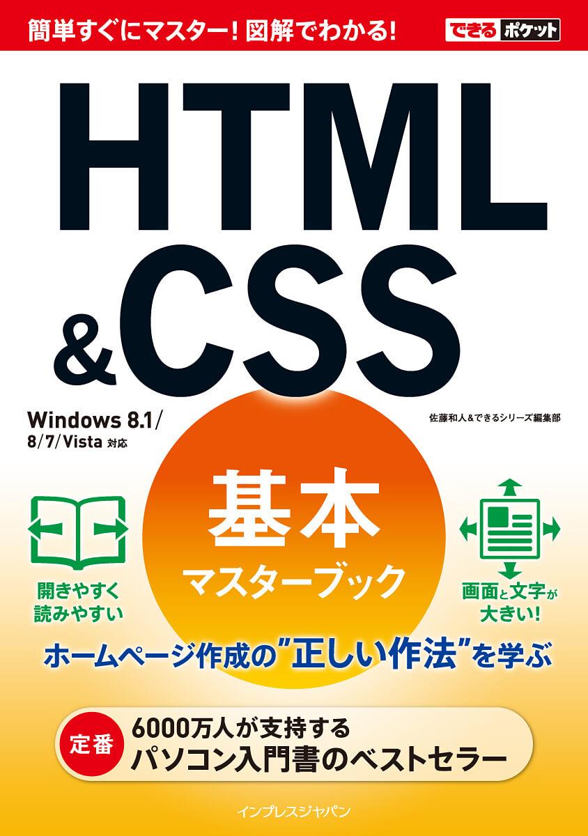 できるポケット HTML&CSS基本マスターブック Windows 8.1/8/7/Vista対応