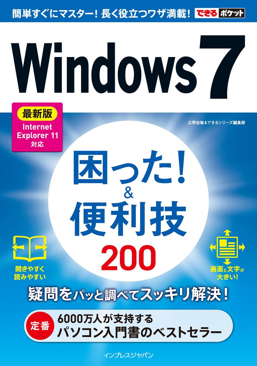 できるポケット Windows 7 困った!&便利技 200 最新版 Internet Explorer 11対応