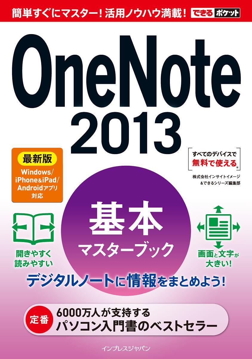 できるポケット OneNote 2013 基本マスターブック 最新版 Windows/iPhone&iPad/Andoroidアプリ対応