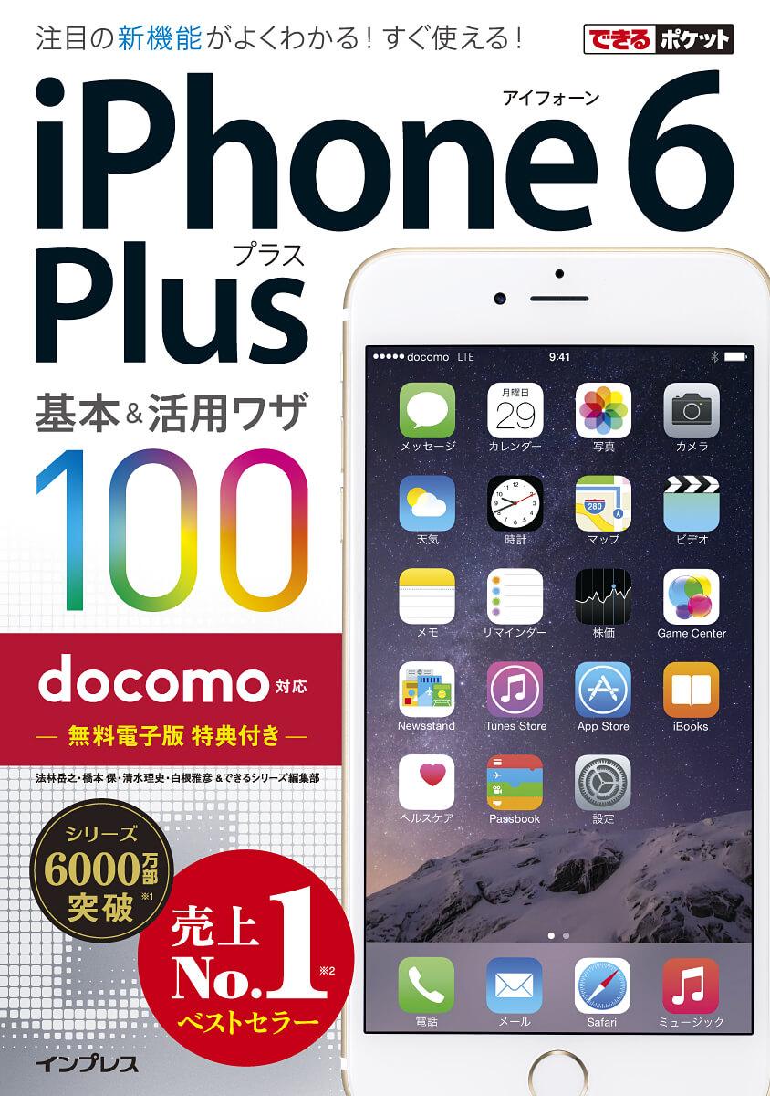 できるポケット docomo iPhone 6 Plus 基本&活用ワザ 100
