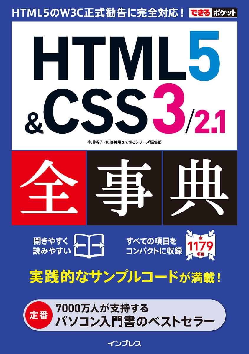 できるポケット HTML5&CSS3/2.1 全事典