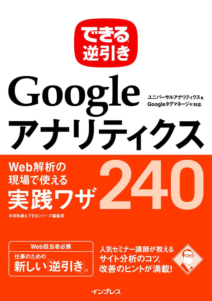 できる逆引きGoogleアナリティクス Web解析の現場で使える実践ワザ240 ユニバーサルアナリティクス&Googleタグマネージャ対応
