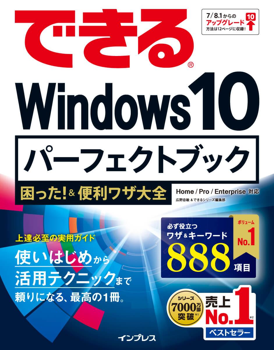 できるWindows 10 パーフェクトブック困った!&便利ワザ大全