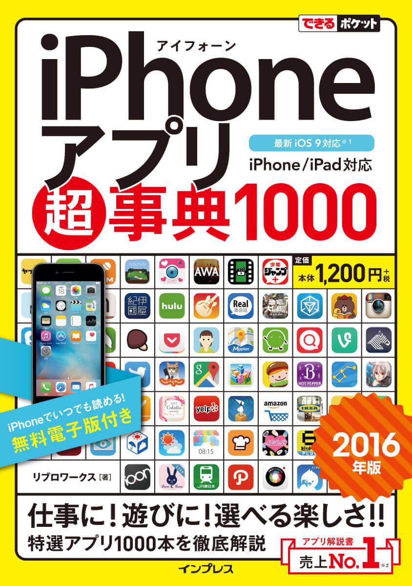 できるポケット iPhoneアプリ超事典1000[2016年版]iPhone/iPad対応