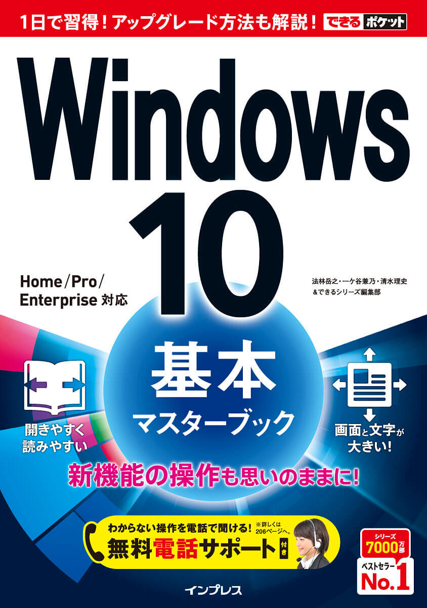 できるポケット Windows 10 基本マスターブック
