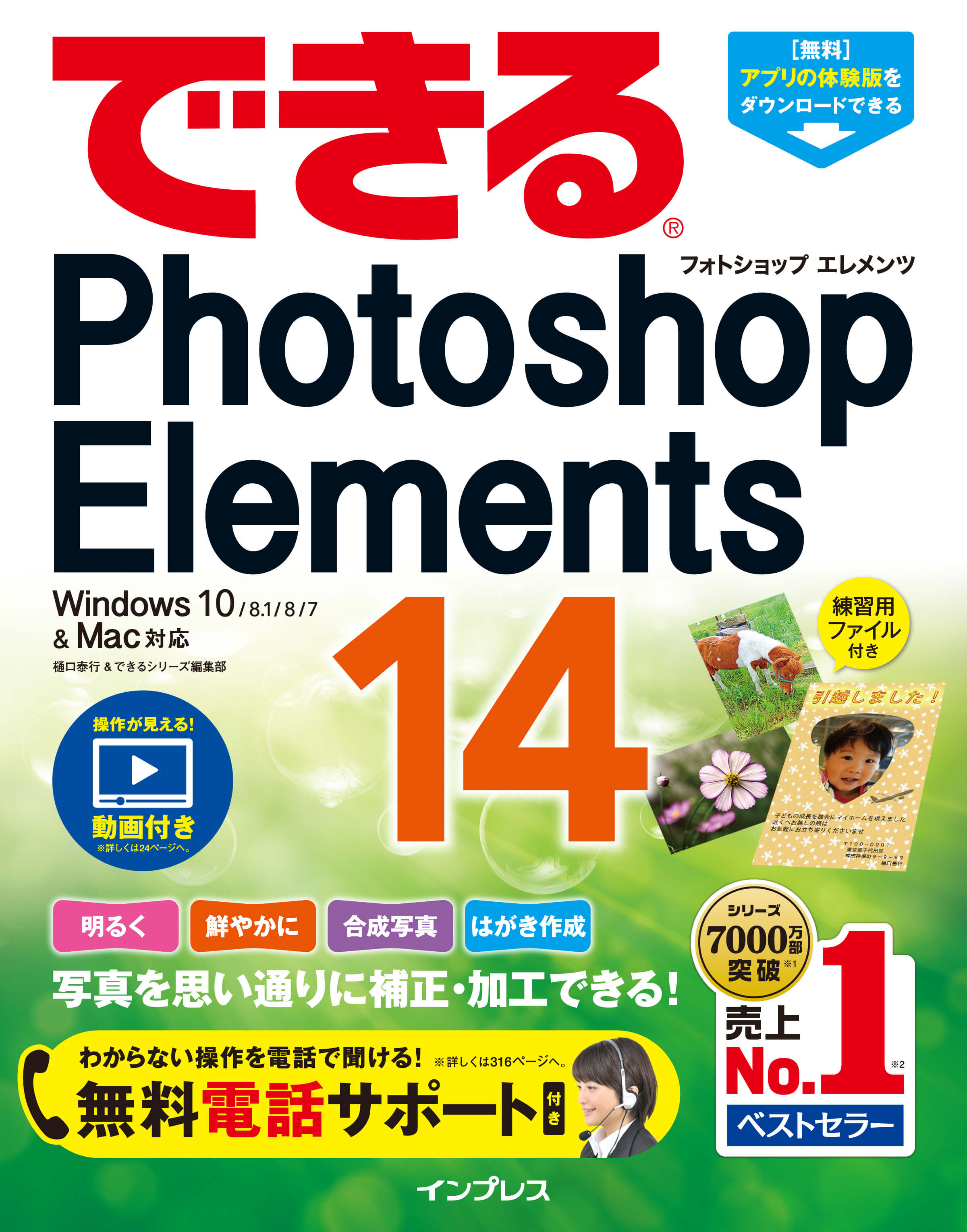 できるPhotoshop Elements 14 Windows 10/8.1/8/7 & Mac対応