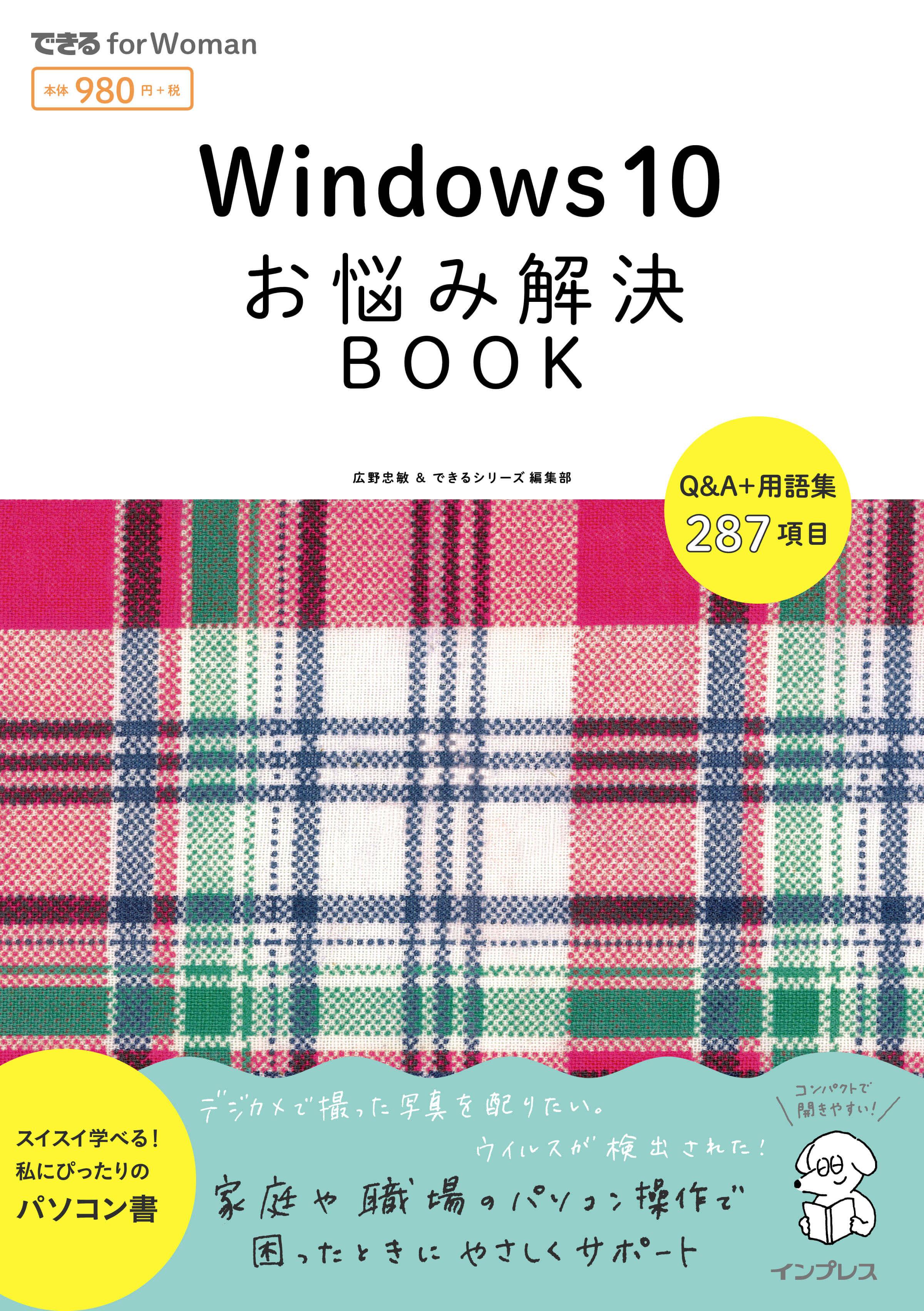 Windows 10 お悩み解決BOOK(できる for Woman)