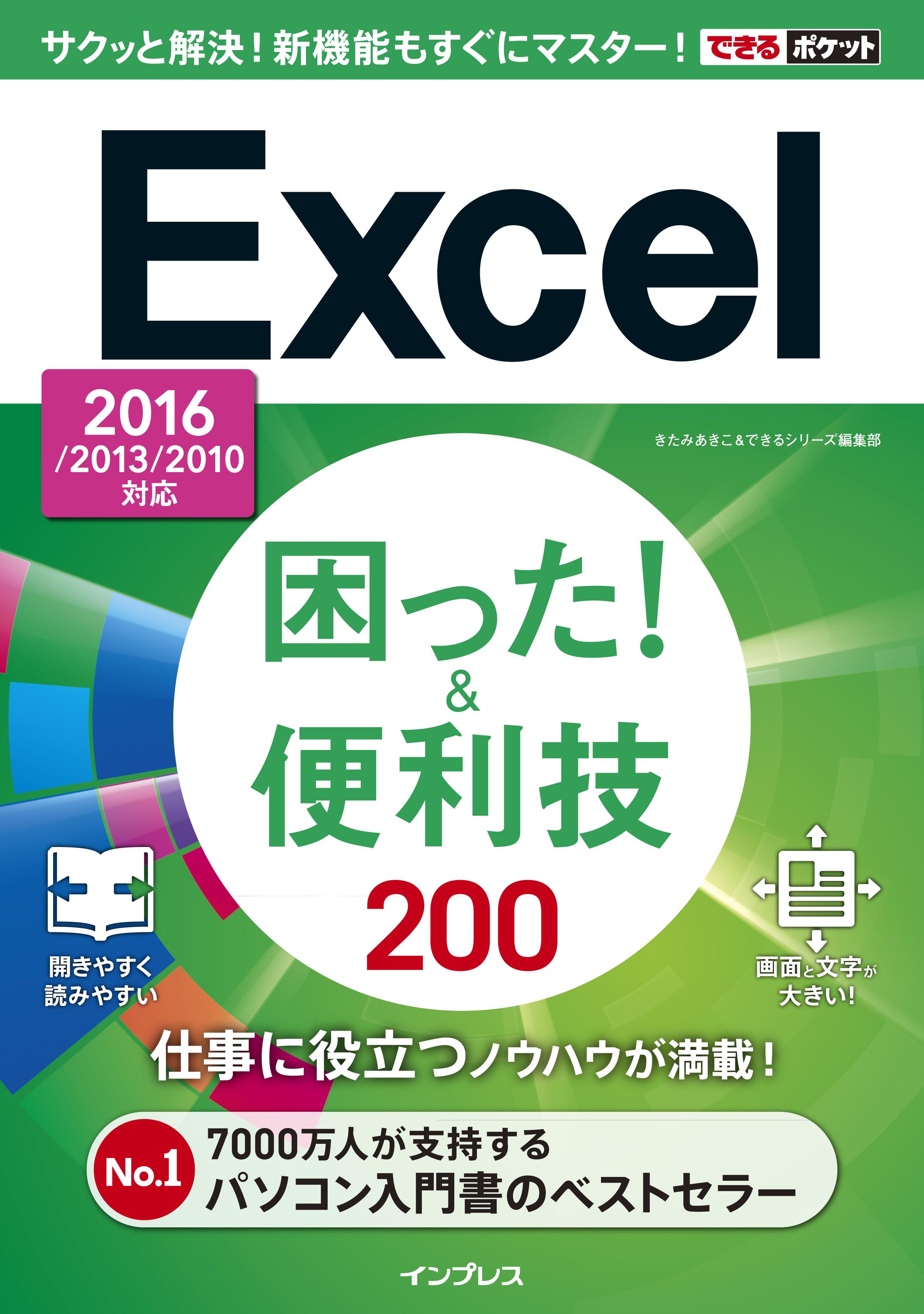 できるポケット Excel困った!&便利技 200