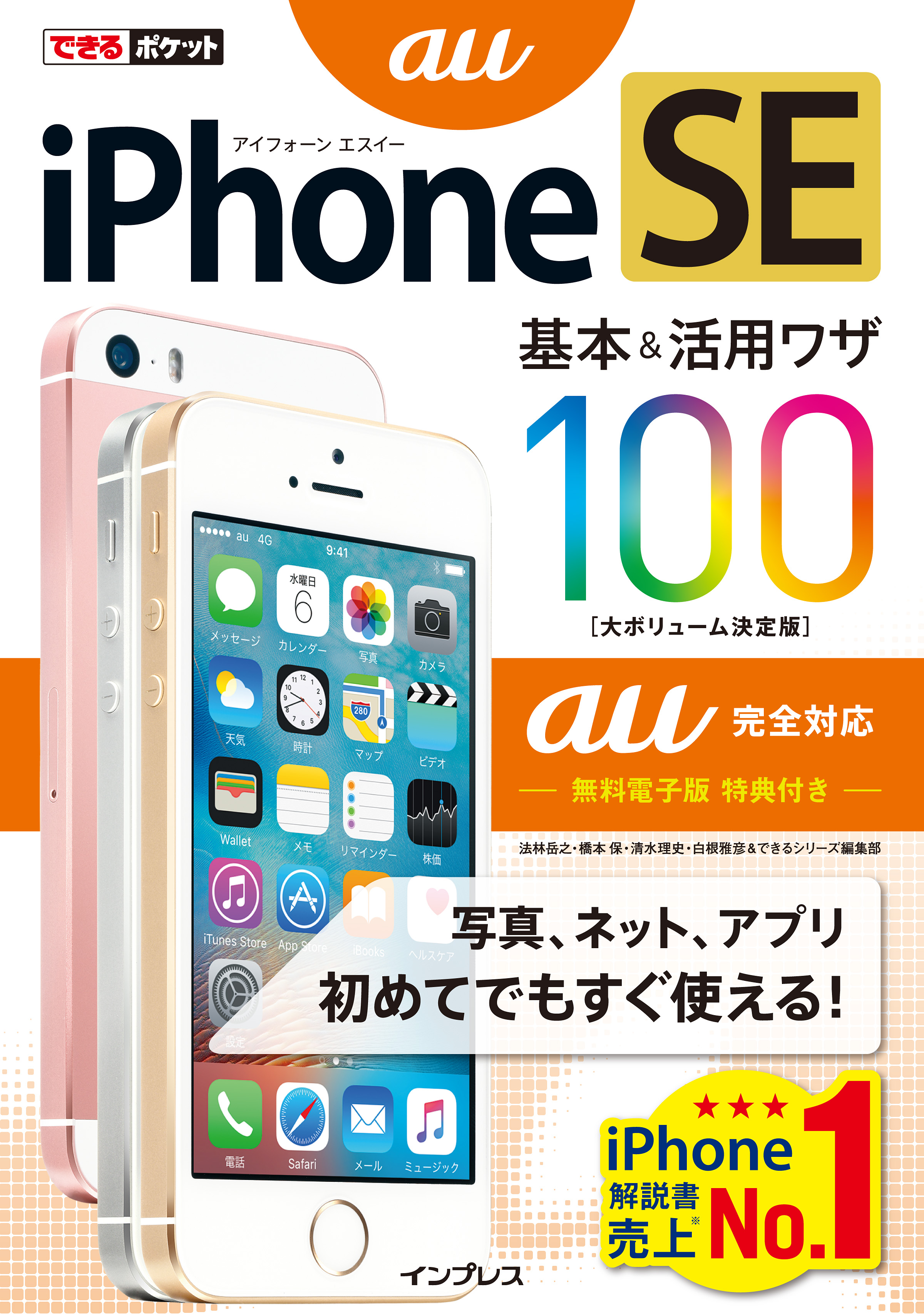 できるポケット iPhone SE 基本&活用ワザ 100 au完全対応