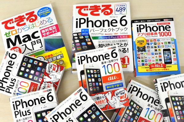 できる編集統括部が2014年に発行したiPhone、iPad、Mac関連書籍の書影写真です。