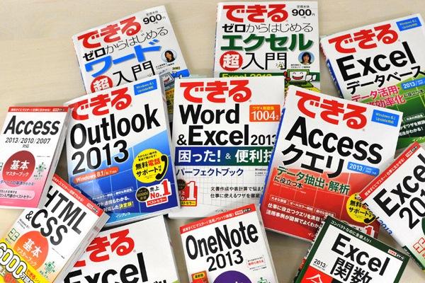 できる編集統括部が2014年に発行したOffice関連書籍の書影写真です。